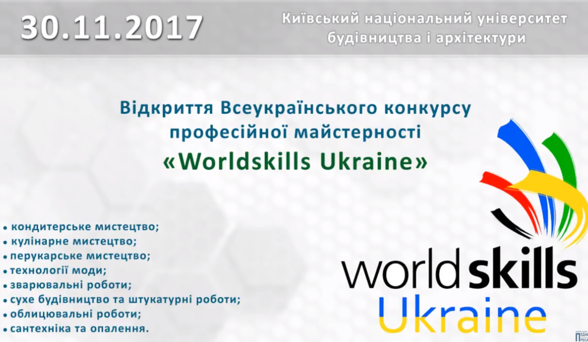 Конкурс професійної майстерності «Worldskills Ukraine»