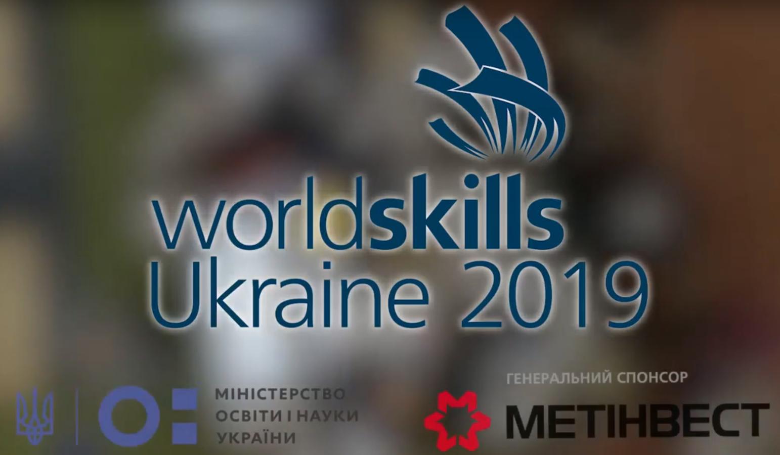 Відкриття регіональних відборів WorldSkills Ukraine в Запорізькій області