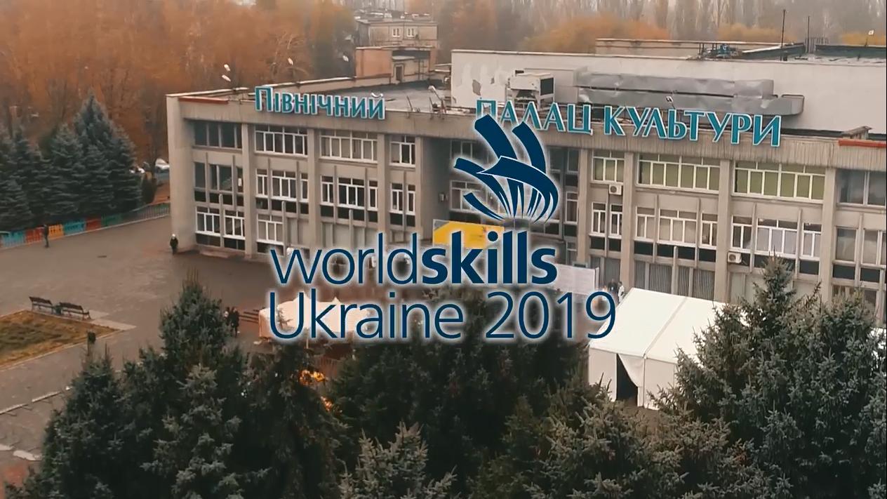 Регіональний відбір WorldSkills Ukraine-2019: Дніпропетровська область. Нагородження переможців