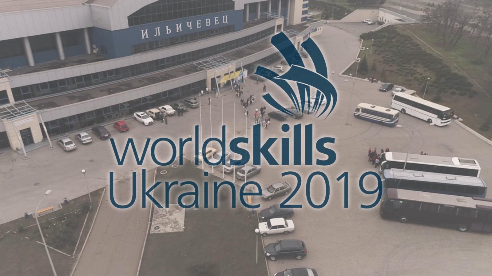 Відкриття регіональних відборів WorldSkills Ukraine — 2019 у Донецькій області