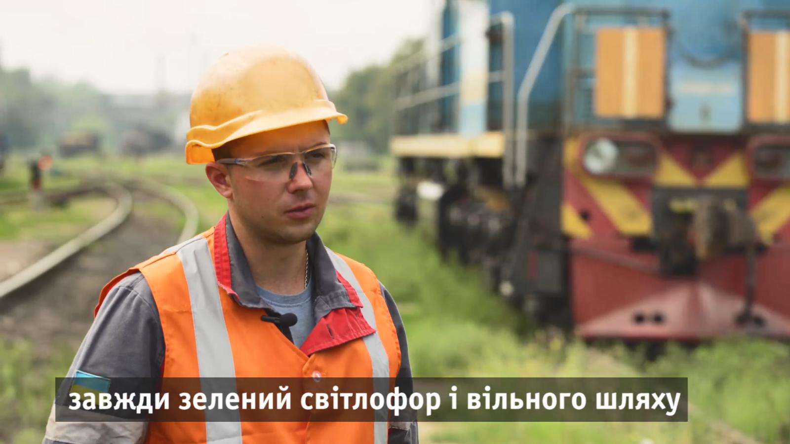 Зустрічайте компетенцію «Експлуатація та обслуговування залізничного транспорту» на WorldSkills Ukraine