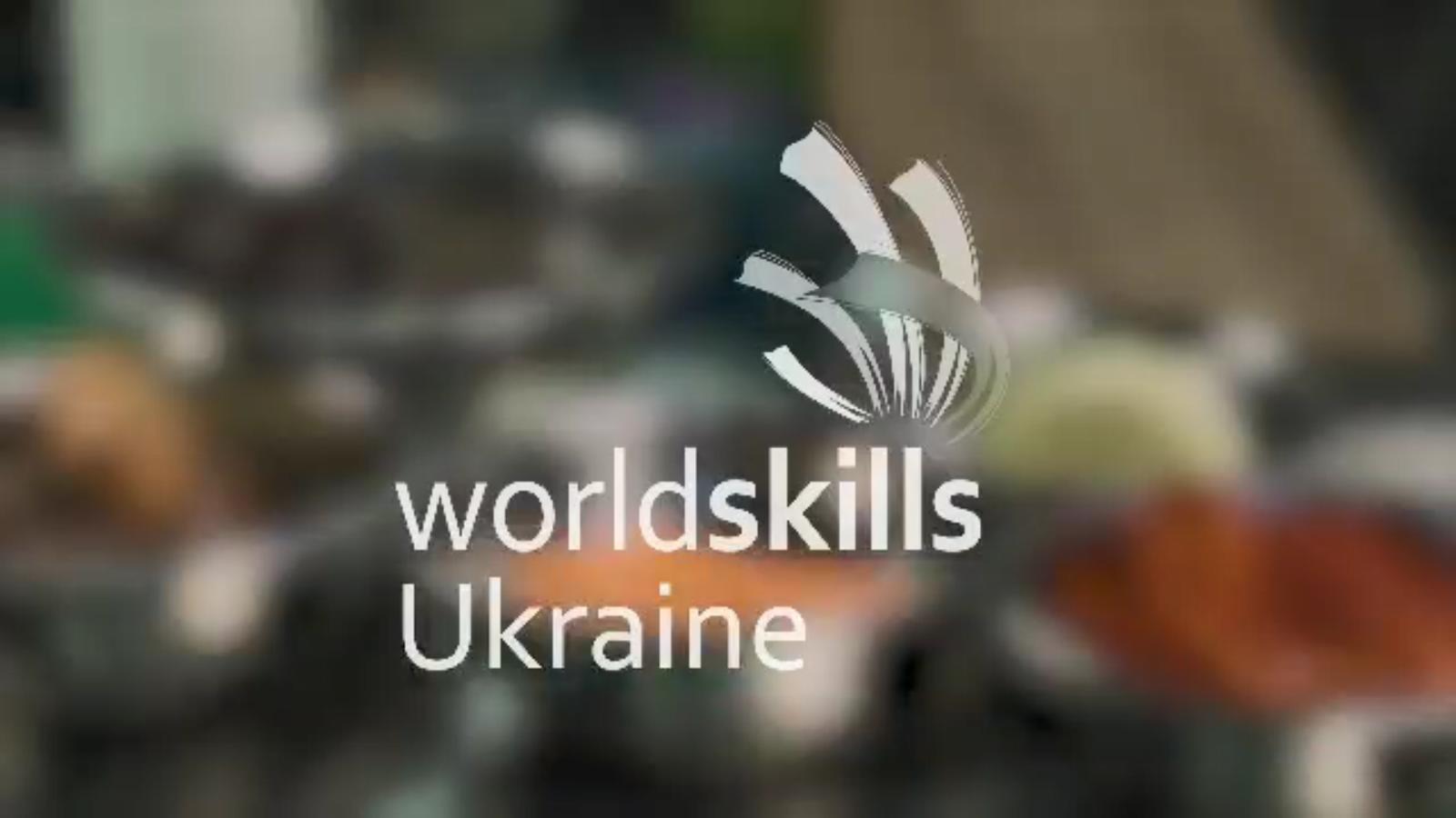 Зустрічайте компетенцію «Кулінарне мистецтво» WorldSkills Ukraine