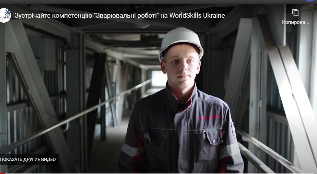 Зустрічайте кометенцію ``Слюсарні роботи`` на WorldSkills Ukraine