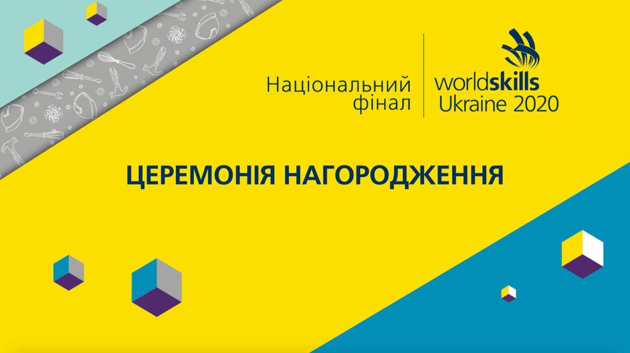 Онлайн-трансляція оголошення переможців конкурсу #WorldskillsUkraine2020 (13 жовтня 2020 року)