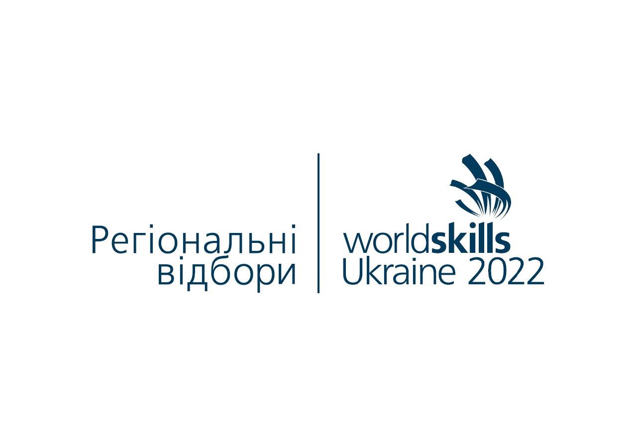 Майстер-клас за компетенцією «Зварювальні роботи» (Worldskills Ukraine 2021-2022)